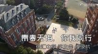 【视频】青春无悔,你我同行——徐汇中学学生会纪录片